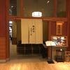 『喜扇亭』極上和牛の鉄板焼を食す - 東京 / 六本木