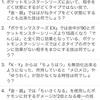 1月21日開催 「不定期ポケモンわざ・特性(第六回)」解説