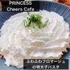 千葉駅カフェ『PRINCESS Cheers Cafe』に行ってきました!フォトジェニックなカフェで優雅なひとときを!