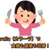 Karalla(カラーラ)で食費も健康も改善!!