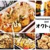 【オススメ5店】針中野・長居・西田辺・西成区・住吉(大阪)にあるたこ焼きが人気のお店