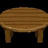 テーブルがジャマで