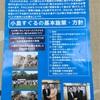 【白岡市長選挙】実績多数で政策重視VSネガティヴキャンペーンとパフォーマンス