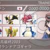 【S15シングル】神速展開ランドアゴギャラ【最高最終2003】