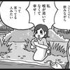 川の水を飲んでいたと言われた女のマンガ「結婚さえできればいいと思っていたけど」