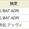 【BTI/ABBV】配当金!