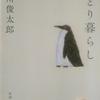 「からだに従う - 谷川俊太郎」 新潮文庫 ひとり暮らし から