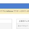 Google AdSenseがIE11をはぶんちょしてるの?管理画面に対応しなくなった・・・