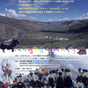 【イベント】12/9(土)チベットの映画『ぼくの村は天空にある』上映会@新宿歴史博物館