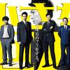 日曜劇場TBSドラマ「小さな巨人」第一話を見た感想(ネタバレ)