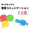 【必見】男に不足しがちな重要コミュニケーション3選