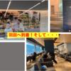 ANA→羽田空港→・・・そして