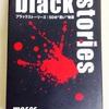 【渋谷】ブラスト飲み会纏めと居酒屋業界に対する不満【ボードゲーム】