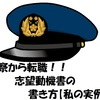 【元警察官が語ります】警察官から転職する場合の志望動機書の書き方【私の実例】