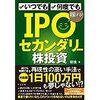 【含み損2000万……】ソフトバンクのIPO、個人投資家の損切り、損失報告相次ぐ