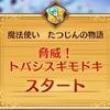 【FLO 昇格試験】魔法使いのはながた昇格試練に挑戦!!(ファンタジーライフ日記)