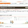 株式会社キクチ(マイスペース)の評判・口コミ-頑丈でセキュリティ抜群の収納スペース