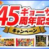 7月7日の懸賞情報、味の素冷凍食品と松竹マルチプレックスシアターズ