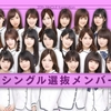 乃木坂46の20枚目シングル「シンクロニシティ」の選抜メンバー発表と、そのコメント