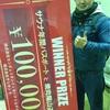 超神谷優勝!!!
