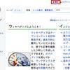 Macの辞書.app(Dictionary.app)でWikipediaがちゃんと表示されなくなった