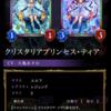 【シャドウバース】新レジェンド『クリスタリアプリンセス・ティア』の使い方  【Card-guild】