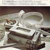ソニー カセットコーダープレスマン 1978年