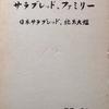 1972.07 サラブレッド・ファミリー 日本サラブレッド・牝系大鑑