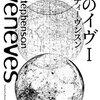 早川書房の電子書籍「海外SFセール」がきたので個人的オススメを紹介する2018年版