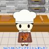 【アプリ】「私のパン屋さん」がVer1.04にアップデートされました。