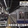 南海電鉄の車掌「外国人乗客でご不便を」この一言にガッカリする日本人の典型的思い込み