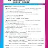 第9回 大阪大学・チュラ―ロンコーン大学 日本文学国際研究交流集会