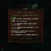 【Diablo3】ウィッチドクター「ヘルトゥースの装具」セットダンジョン攻略