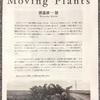 所変われば Moving Plants 2/6