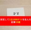 【1か月放置ブログで10万PVへ!】1日安定1000PVにつながった記事10選&グーグルアナリティクスで改善点をチェック