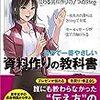 榊巻亮『世界で一番やさしい資料作りの教科書』