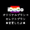 【iDeCo】SBI証券オリジナルプランからセレクトプランへ移管は時間がかかります!!