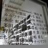 【写真展】HIJU GALLERY OPEN EXHIBITION(公募グループ展)