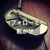 【ゴルフ】美しく転がれボクのパター。