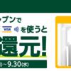 セブンイレブンでVisaタッチ決済を使うと500円還元(三井住友カード)