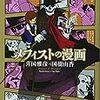 メフィストの漫画 (講談社文庫) / 喜国雅彦,国樹由香 (asin:4062935546)