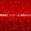 【ネロ祭・超高難易度】フィナーレ 赤色のオリンピア