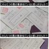 引用 先の都知事選、世田谷区の開票現場、そっくりの筆跡の舛添票・・・不正選挙だろう。