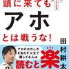 楽天ブックス 週間ランキング(ビジネス・経済)(3/19~3/25)