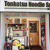 Tonkotsu Noodle Spot 松馬国泰寺店(中区)志高ラーメン