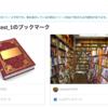 「いいね」改めブックマーク