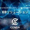 日本初のICOプラットフォーム COMSAに登録しちゃいました。