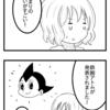 【4コマ】手塚治虫先生のキャラの感じ