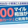 【7500マイル&還元率2.5%】ANA銀聯カード2つのお得のキャンペーン!