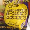マクドナルドのたまごダブルマック